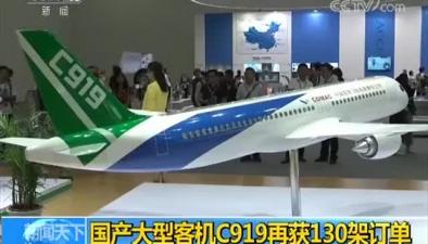 國産大型客機C919再獲130架訂單