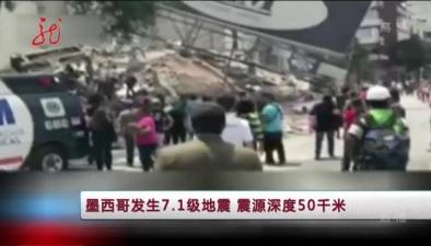 墨西哥7.1級地震