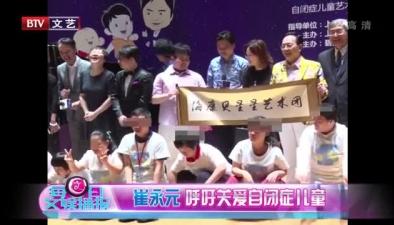 崔永元 呼吁關愛自閉症兒童