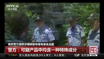 南京警方破獲涉嫌銷售有毒有害食品案:警方可疑産品中均含一種特殊成分