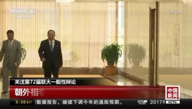 關注第72屆聯大一般性辯論:朝外相李勇浩或將發表演講