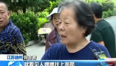 江蘇徐州:徒手爬上5樓 托舉被困男童
