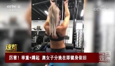 厲害!舉重+蹲起 澳女子分娩在即健身依舊