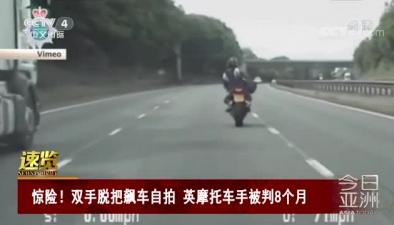 驚險!雙手脫把飆車自拍 英摩托車手被判8個月
