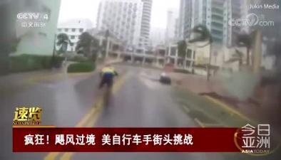 瘋狂!颶風過境 美自行車手街頭挑戰