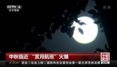 """中秋臨近 """"賞月航班""""火爆:錯峰出遊 """"賞月""""票價相對便宜"""