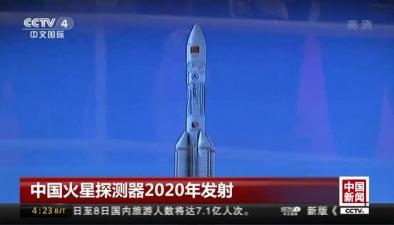 中國火星探測器2020年發射
