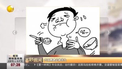 吃飯磨蹭是種養生