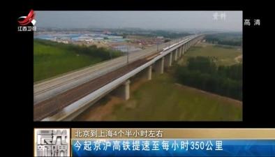 北京到上海4個半小時左右:今起京滬高鐵提速至每小時350公裏