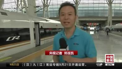 """時速350公裏 京滬高鐵""""復興號""""開跑"""