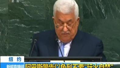 """紐約:阿巴斯警告以色列不要""""玩火自焚"""""""