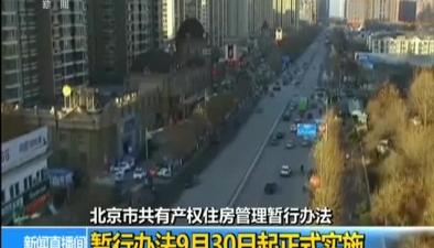 北京市共有産權住房管理暫行辦法:暫行辦法9月30日起正式實施