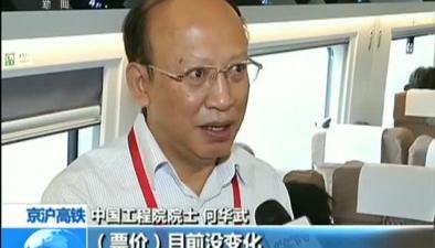 """京滬高鐵""""復興號""""開跑""""350"""":票價暫無變化 可隨市場需求調整"""