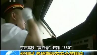 """京滬高鐵""""復興號""""開跑""""350"""":經測試 各項指標在安全范圍內"""