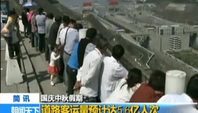 國慶中秋假期:道路客運量預計5.6億人次