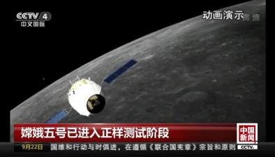 嫦娥五號已進入正樣測試階段