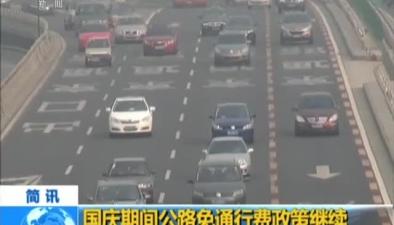 國慶期間公路免通行費政策繼續