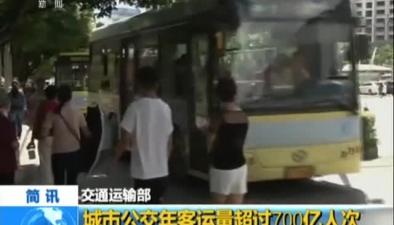 交通運輸部:城市公交年客運量超過700億人次