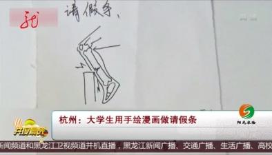 杭州:大學生用手繪漫畫做請假條