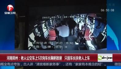老人公交車上5次向車長鞠躬致謝 只因車長扶老人上車