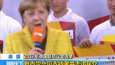 德國:2017年德國聯邦議會選舉德國聯邦議會選舉將于今日舉行