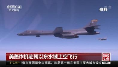 美轟炸機赴朝以東水域上空飛行