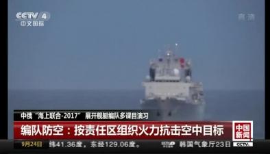 """中俄""""海上聯合-2017""""展開艦艇編隊多課目演習"""