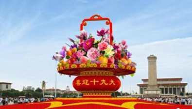 北京:天安門廣場花籃亮相