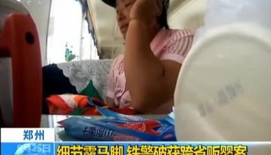 鄭州:細節露馬腳 鐵警破獲跨省販嬰案