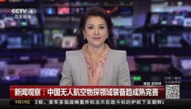 新聞觀察:中國無人航空物探領域裝備趨成熟完善