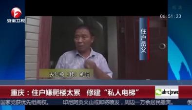 """重慶:住戶嫌爬樓太累 修建""""私人電梯"""""""