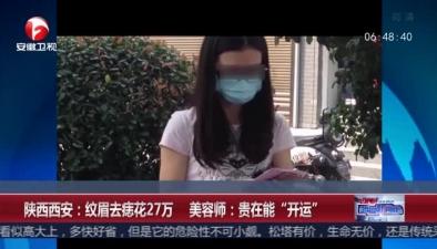 """陜西西安:紋眉去痣花27萬 美容師貴在能""""開運"""""""