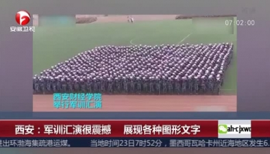 西安:軍訓匯演很震撼 展現各種圖形文字