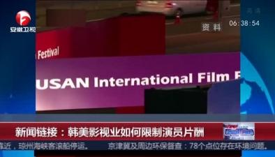 新聞鏈接:韓美影視業如何限制演員片酬