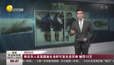 兩名華人在英國放生龍蝦引發生態災難 被罰13萬