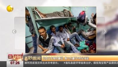 印度火車限時睡覺:晚10點睡早6時必須起