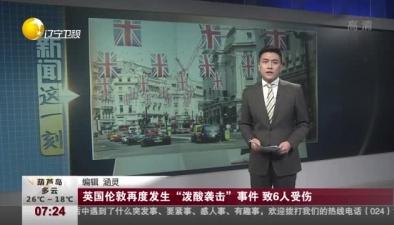 """英國倫敦再度發生""""潑酸襲擊""""事件 致6人受傷"""