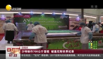 迎國慶:沙特制作700公斤蛋糕 破基尼斯世界紀錄