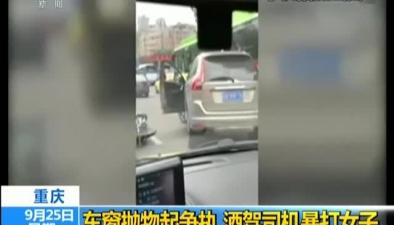重慶:車窗拋物起爭執 酒駕司機暴打女子