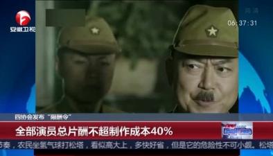 """四協會發布""""限酬令"""":全部演員總片酬不超制作成本40%"""