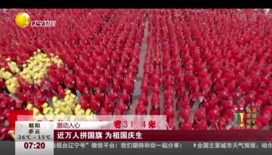 激動人心:近萬人拼國旗 為祖國慶生