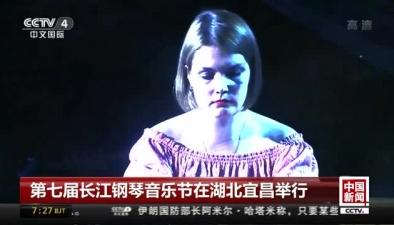 第七屆長江鋼琴音樂節在湖北宜昌舉行