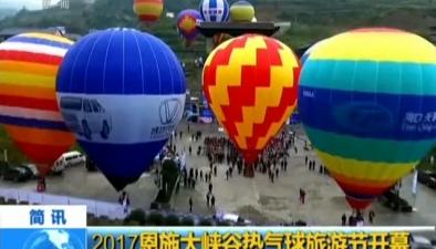 2017恩施大峽谷熱氣球旅遊節開幕