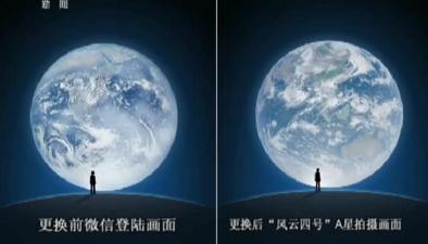 國防科工局:風雲四號衛星正式交付使用