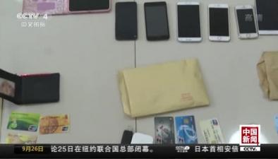 山東淄博警方搗毀電信網絡詐騙犯罪團夥