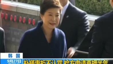 韓國:樸槿惠拒不認罪 檢方申請再押半年