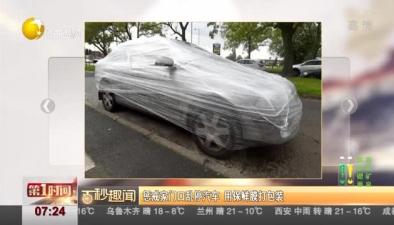 懲戒家門口亂停汽車 用保鮮膜打包裝