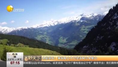 懸崖剎車! 乘客阻止大巴墜落阿爾卑斯山