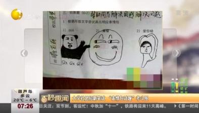 """大學社團招新筆試 """"表情包試題""""考鬥圖"""