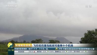 印尼巴厘島火山將噴發 飛巴厘島航班受影響